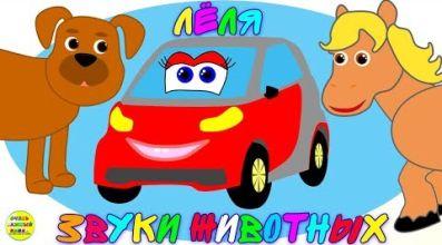 Машинка Лёля серия 13