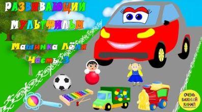 Машинка Лёля серия 3