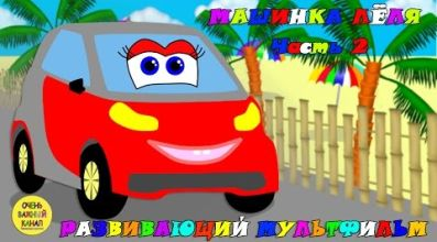 Машинка Лёля серия 2