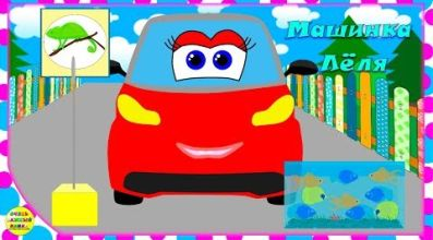 Машинка Лёля серия 8