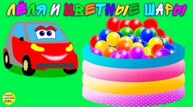 Машинка Лёля серия 10