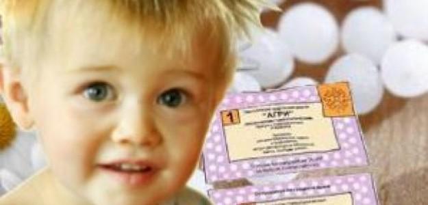 Гомеопатия и гомеопатические средства для детей